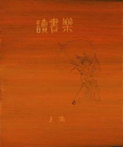 Shen Liang: Books I Love, A-01